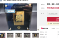 A Yu-Gi-Oh! card in China was the source of an extreme bidding war during a judicial auction on Monday. Photo: Weibo