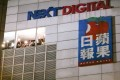 The government has appointed a high-powered inspector to investigate allegations of financial fraud at Next Digital. Photo: Dickson Lee