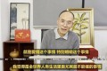 'Our biggest problem is that we think too much and check too much,' says a university professor in a hit series of love advice videos. Photo: qq.com