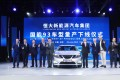 A launch ceremony for the production of China Evergrande New Energy Vehicle's electric cars in Tianjin, China, on June 29, 2019. Photo: Handout