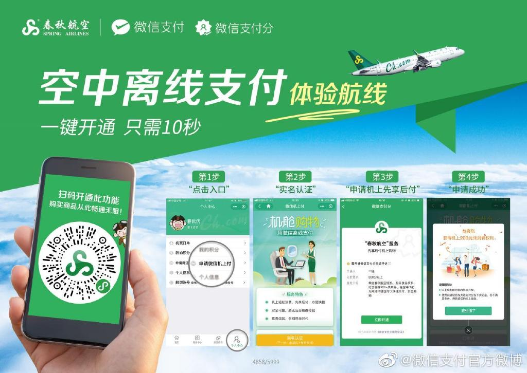 China's super-app WeChat now lets flyers pay offline on
