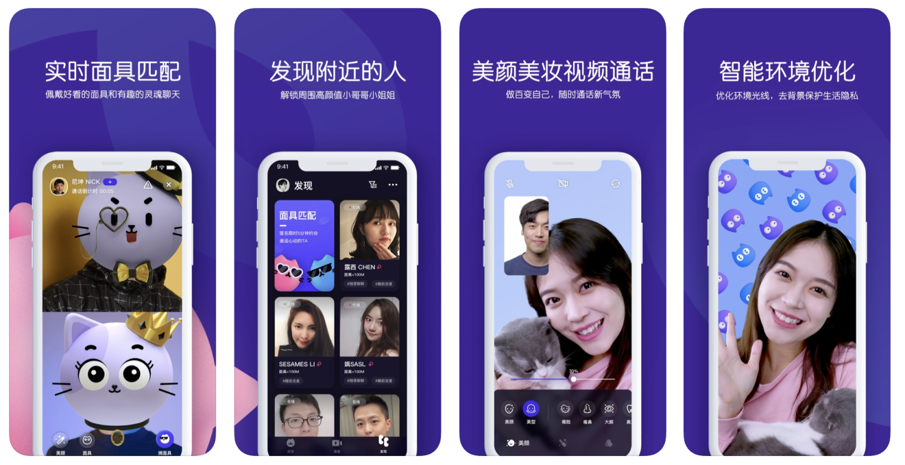 Is wechat a dating app