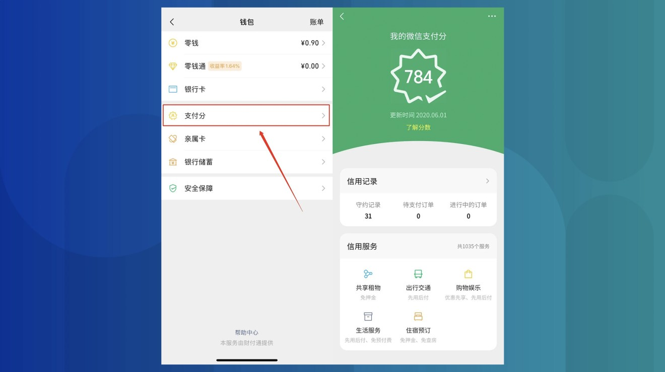 WeChat rolls out its own credit system nationwide, rivaling Alipay's Sesame Credit