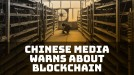 Chinese media calls for investors to avoid speculating on blockchain companies