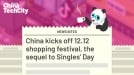 China kicks off 12.12 shopping festival, the sequel to Singles' Day