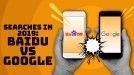 Baidu vs Google: Searching inside and outside China's Great Firewall in 2019