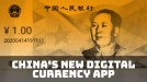 China's digital currency app looks like Alipay and WeChat Pay