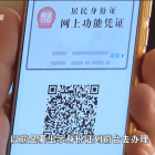China is putting ID cards on smartphones
