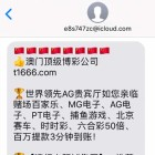 iMessage spammers batter Apple users in China