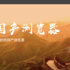 """China's """"self-made"""" web browser is actually built on Google Chrome"""