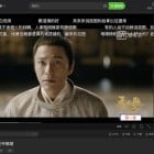 Video streaming site iQiyi stops displaying view counts to combat click farming