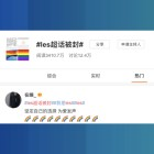 Weibo reverses brief ban on a lesbian page after outcry