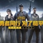 Tencent's Game for Peace frightens developers and gamers, but investors love it