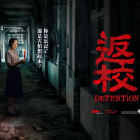 The film for Taiwanese horror game Detention finally has a release date