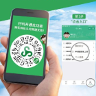 China's super-app WeChat now lets flyers pay offline on flights