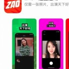 Viral deepfake app from China under fire for privacy concerns
