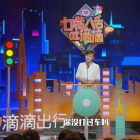 Didi made a show that lets comedians roast its president