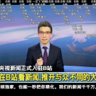 Anime site Bilibili to feature news from state broadcaster CCTV