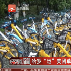 China's Hellobike denies removing rival Meituan's bikes from a street