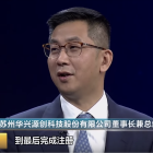 How China's new Star Market made Chen Wenyuan a billionaire