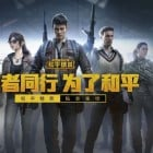 Why PUBG Mobile became Game for Peace in China
