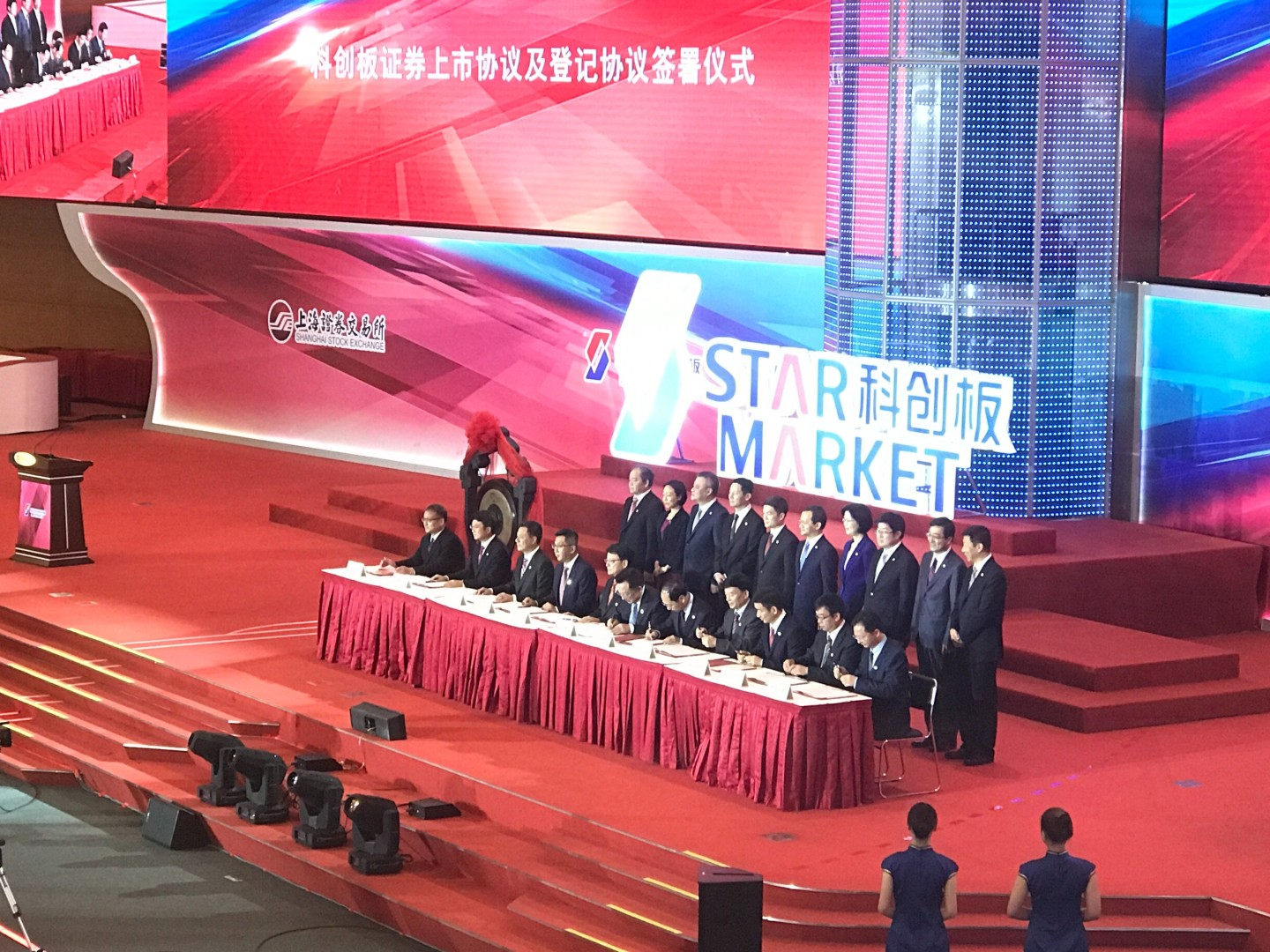 Star Market, a 'breakthrough in 30-year history of China's