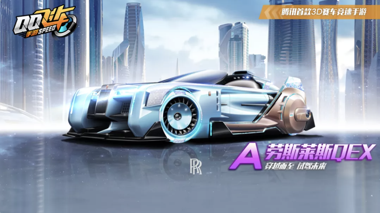 Rolls Royce Is Now Part Of Tencent S Mario Kart Like Racing Game Qq Speed Mobile South China Morning Post