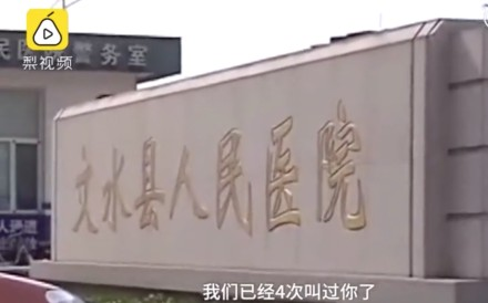 A doctor in north Shanxi province has been suspended pending an investigation into allegations he failed to properly attend to a dying woman. Photo: Pearvideo.com
