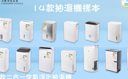 Hong Kong's Consumer Council found six of 14 dehumidifiers tested delivered performance lower than their manufacturers claimed. Photo: Handout