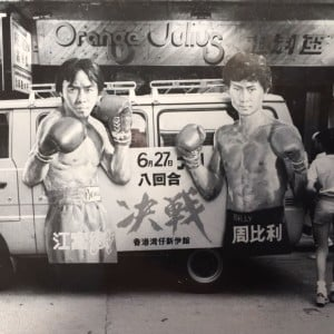 Mixed Martial Arts in Hong Kong