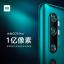 Xiaomi already put a 108 megapixel camera in its concept phone, the Mi MIX Alpha. (Picture: Xiaomi)