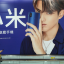 A Xiaomi billboard advertisement featuring Chinese-Canadian rapper Kris Wu. (Picture: Sam Tsang/SCMP)