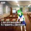 Jiang said he tried out avatars like robots, monsters and Iron Man, but his students preferred the anime girl. (Picture: The Paper)