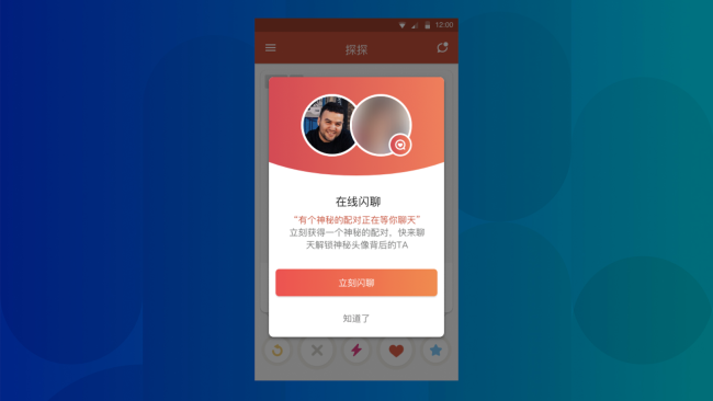'China's Tinder' matches users with mystery dates with blurred pictures