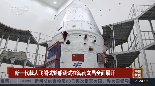 China completes testing of a prototype for a new generation of spacecraft