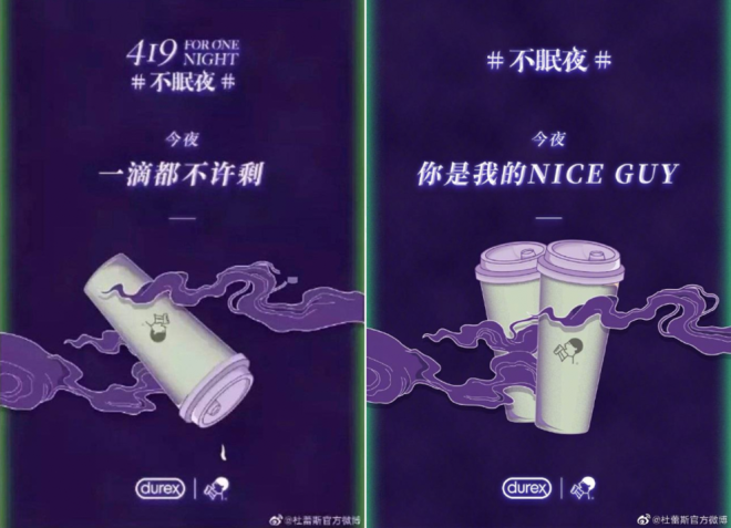 Condom ads leave a bad taste in tea lovers' mouths - Inkstone