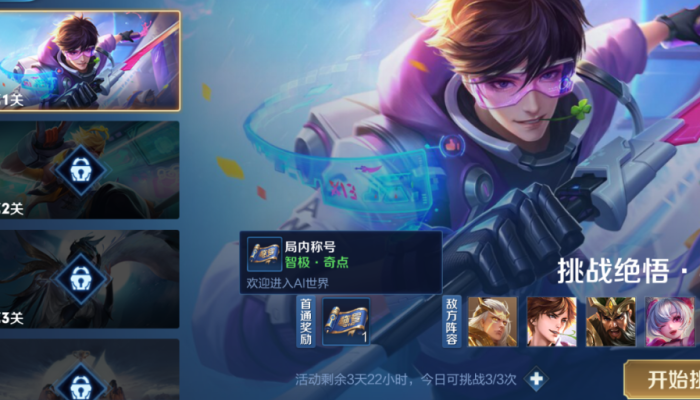 Players of China's most popular game are training Tencent's AI