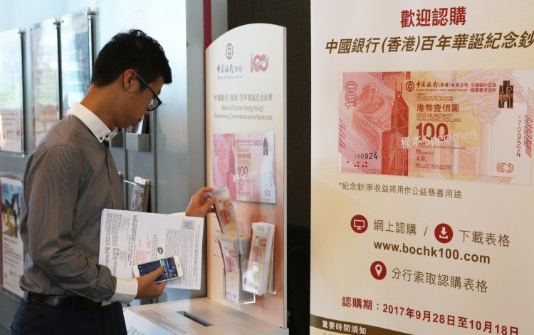Bank Of China Offers First One-stop Account For Hong Kong Residents, Accessible Throughout Mainland Via ATM And Mobile Payment
