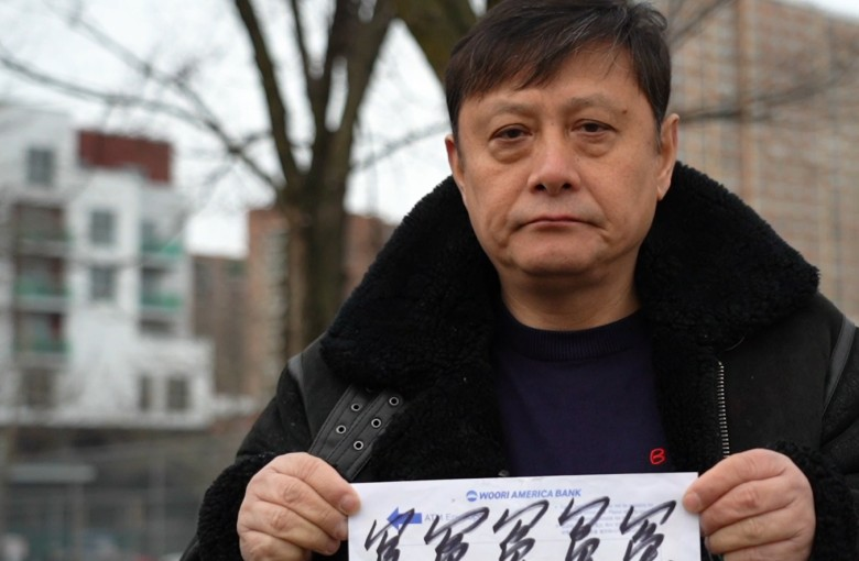 Accused of espionage, this Chinese man petitions for justice in the US