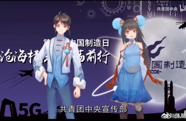 Chinese internet rejects Communist virtual idols named after Mao poems