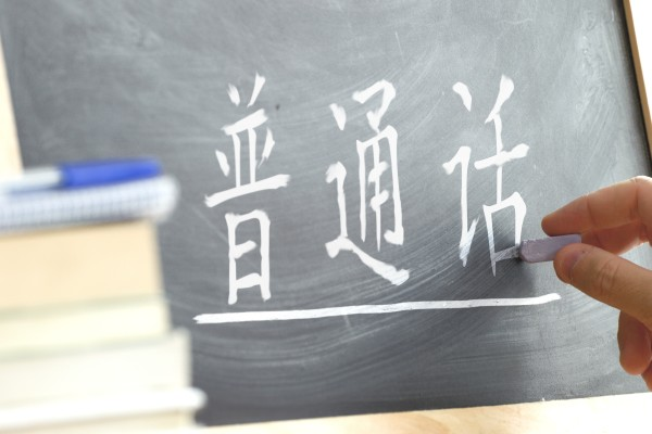 A Ministry of Education report has suggested that students in Hong Kong should focus on learning Mandarin. Photo: Shutterstock