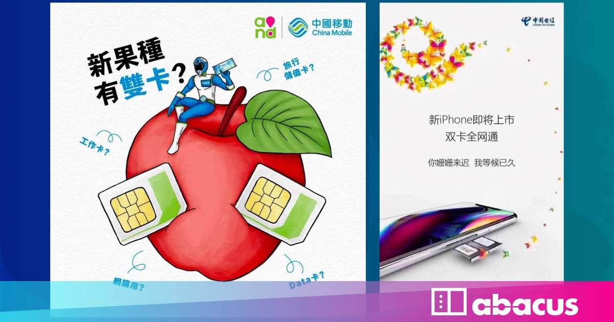 Top Chinese carrier China Mobile teases dual-SIM iPhones in poster