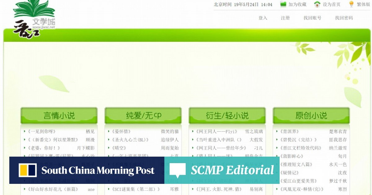 Chinese 'gay fiction' website told to stop publishing obscene