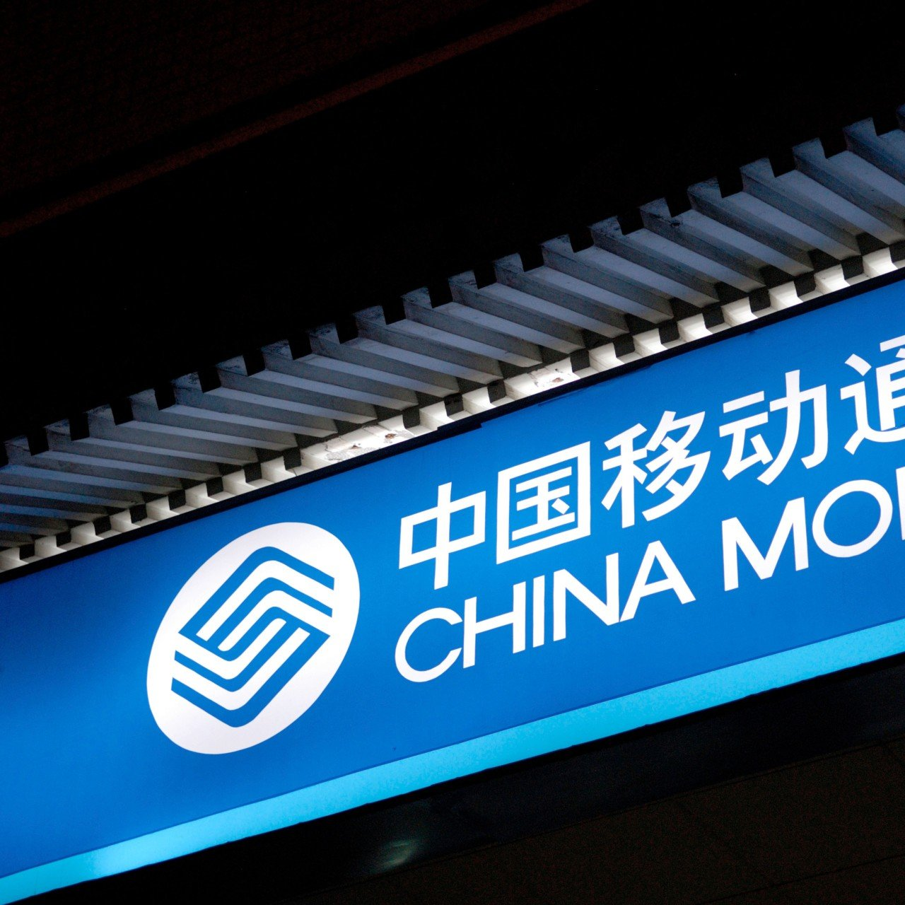 FCC set to block China Mobile bid to provide US services, marking